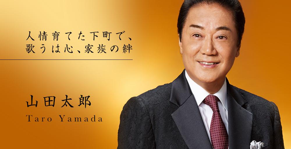 山田太郎WEBサイト